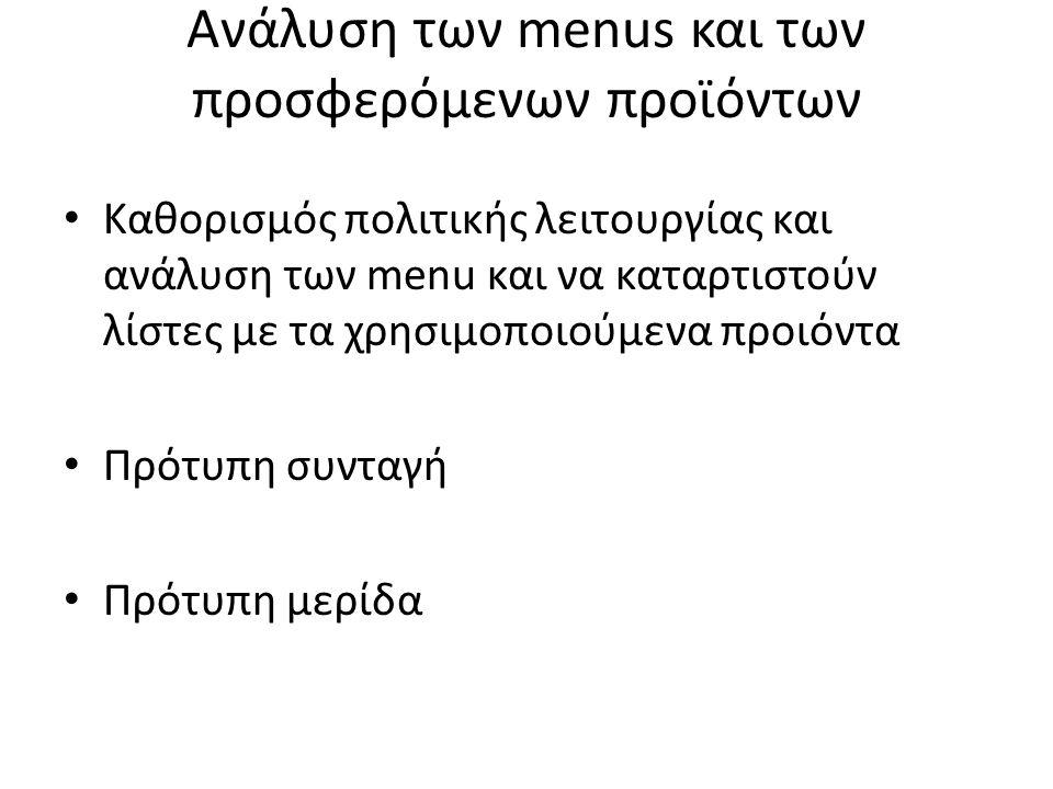 Ανάλυση των menus και των προσφερόμενων προϊόντων Καθορισμός πολιτικής λειτουργίας και ανάλυση των menu και να καταρτιστούν λίστες με τα χρησιμοποιούμενα προιόντα Πρότυπη συνταγή Πρότυπη μερίδα