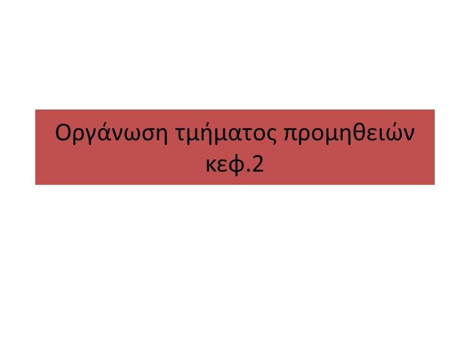 Οργάνωση τμήματος προμηθειών κεφ.2