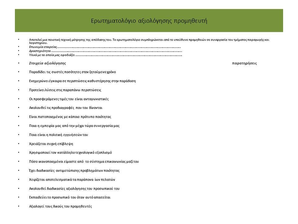 Ερωτηματολόγιο αξιολόγησης προμηθευτή Αποτελεί μια ποιοτική τεχνική μέτρησης της απόδοσης του. Το ερωτηματολόγιο συμπληρώνεται από το υπεύθυνο προμηθε