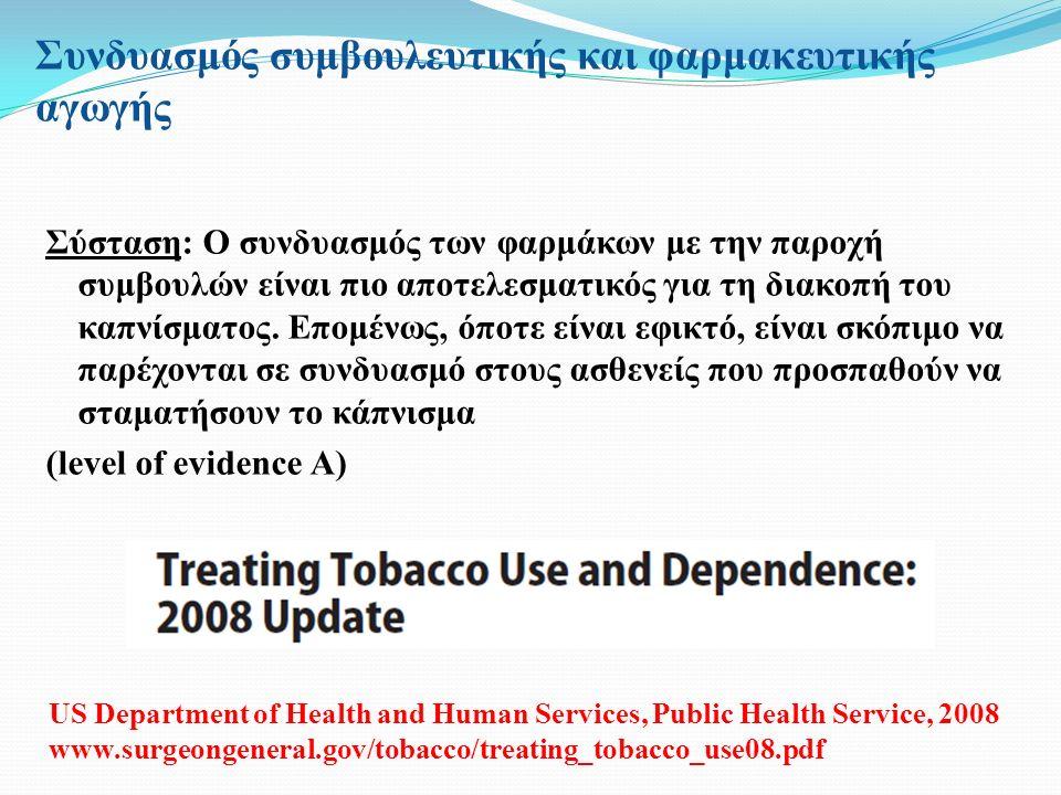 Συνδυασμός συμβουλευτικής και φαρμακευτικής αγωγής Σύσταση: Ο συνδυασμός των φαρμάκων με την παροχή συμβουλών είναι πιο αποτελεσματικός για τη διακοπή του καπνίσματος.