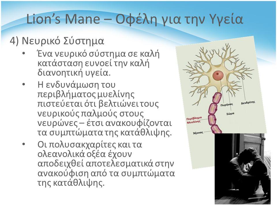 4) Νευρικό Σύστημα Ένα νευρικό σύστημα σε καλή κατάσταση ευνοεί την καλή διανοητική υγεία.