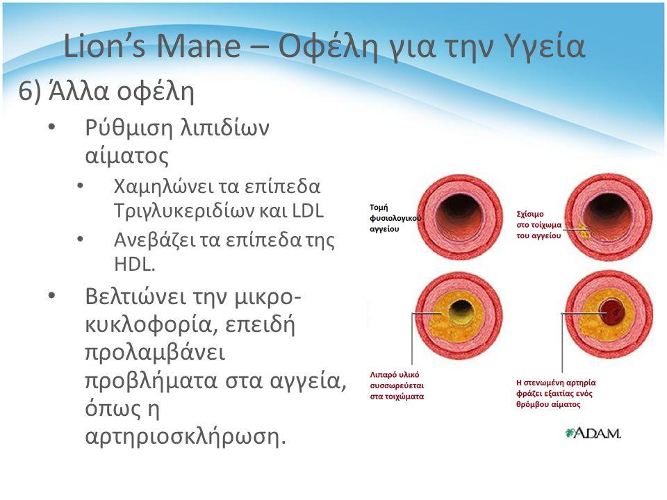 6) Άλλα οφέλη Ρύθμιση λιπιδίων αίματος Χαμηλώνει τα επίπεδα Τριγλυκεριδίων και LDL Ανεβάζει τα επίπεδα της HDL.