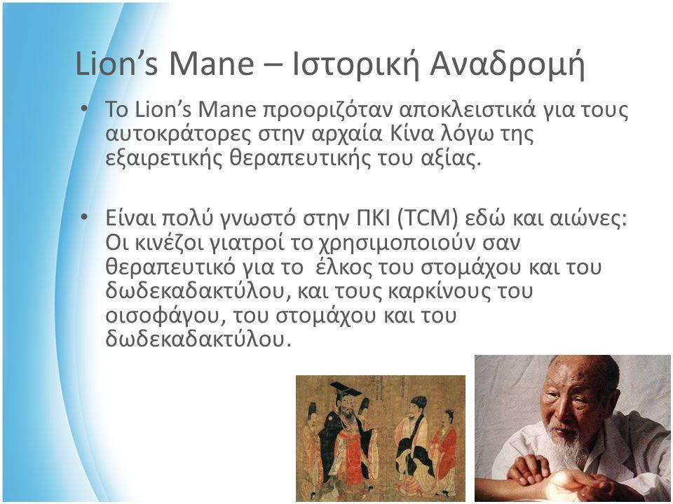 Lion's Mane – Ιστορική Αναδρομή Το Lion's Mane προοριζόταν αποκλειστικά για τους αυτοκράτορες στην αρχαία Κίνα λόγω της εξαιρετικής θεραπευτικής του αξίας.