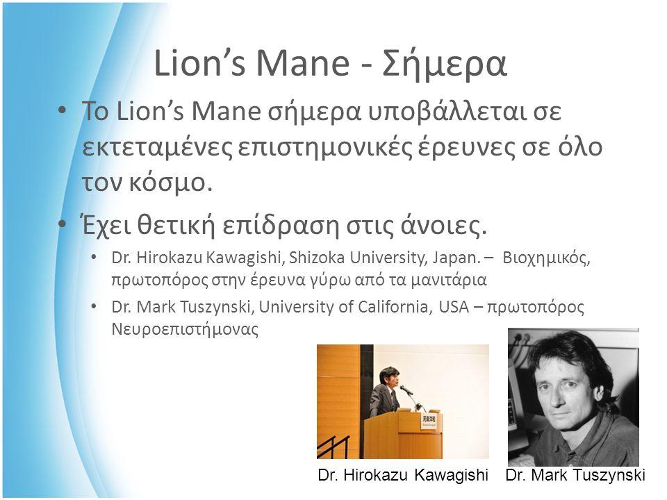 Lion's Mane - Σήμερα Το Lion's Mane σήμερα υποβάλλεται σε εκτεταμένες επιστημονικές έρευνες σε όλο τον κόσμο.