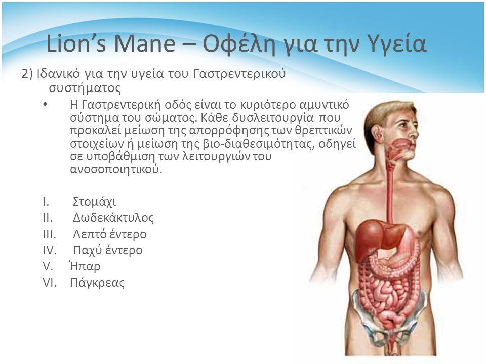 2) Ιδανικό για την υγεία του Γαστρεντερικού συστήματος Η Γαστρεντερική οδός είναι το κυριότερο αμυντικό σύστημα του σώματος.