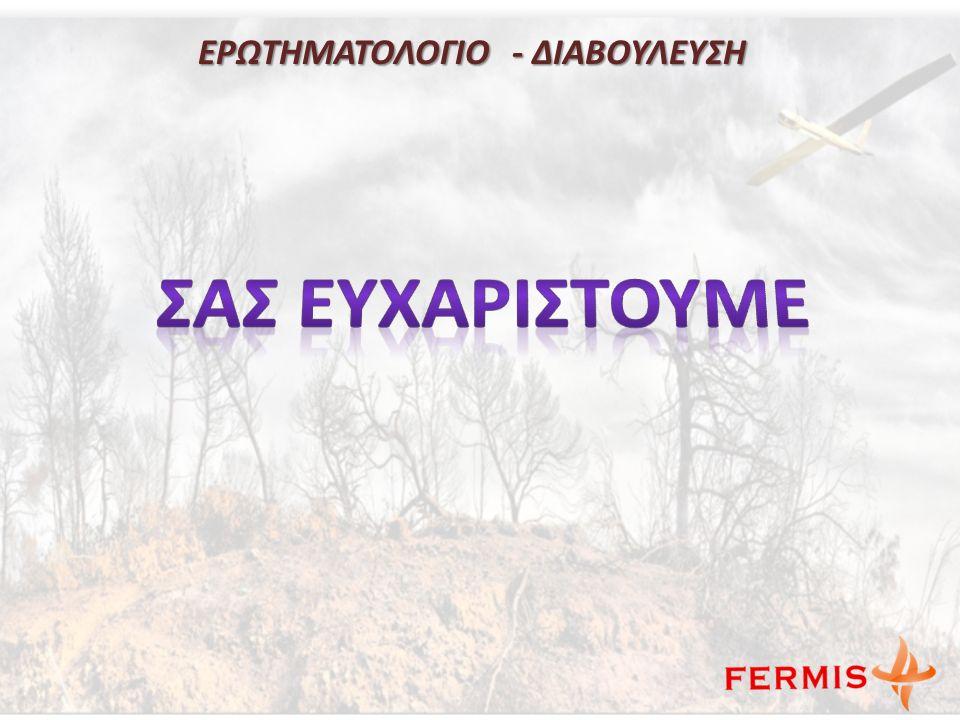 ΕΡΩΤΗΜΑΤΟΛΟΓΙΟ - ΔΙΑΒΟΥΛΕΥΣΗ