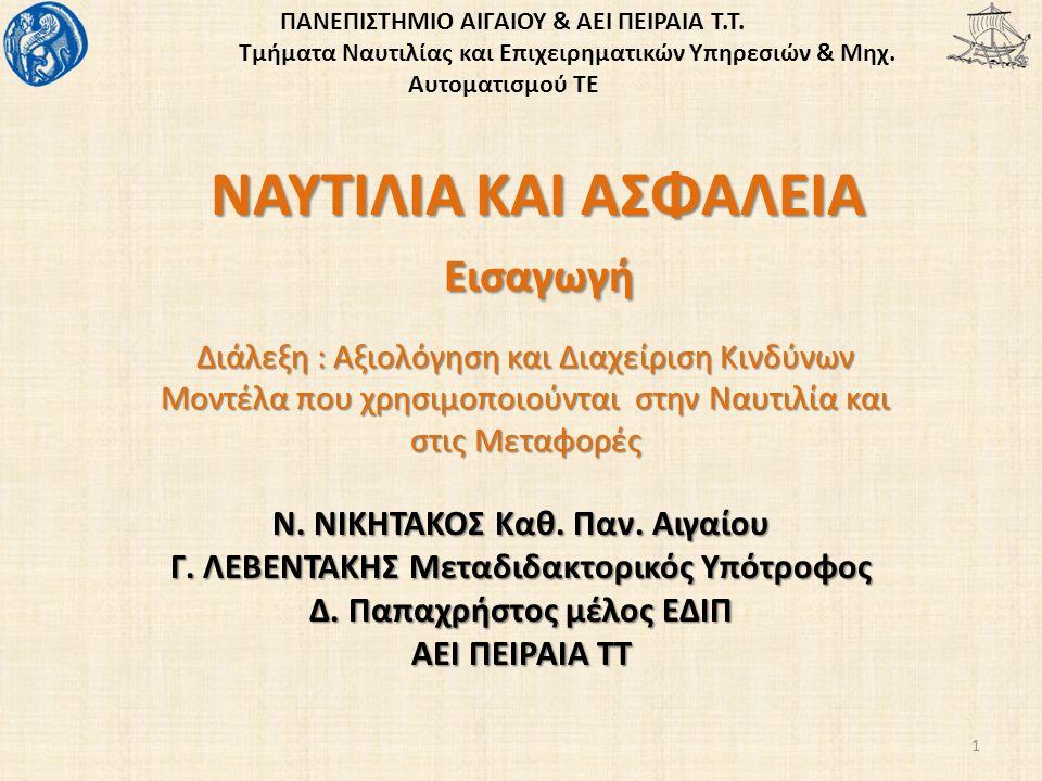 Χρήσιμη Βιβλιογραφία Kröger, W.(2008).