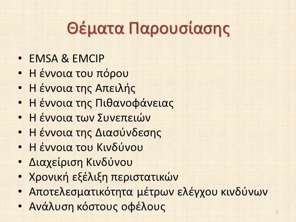EMSA & EMCIP 3