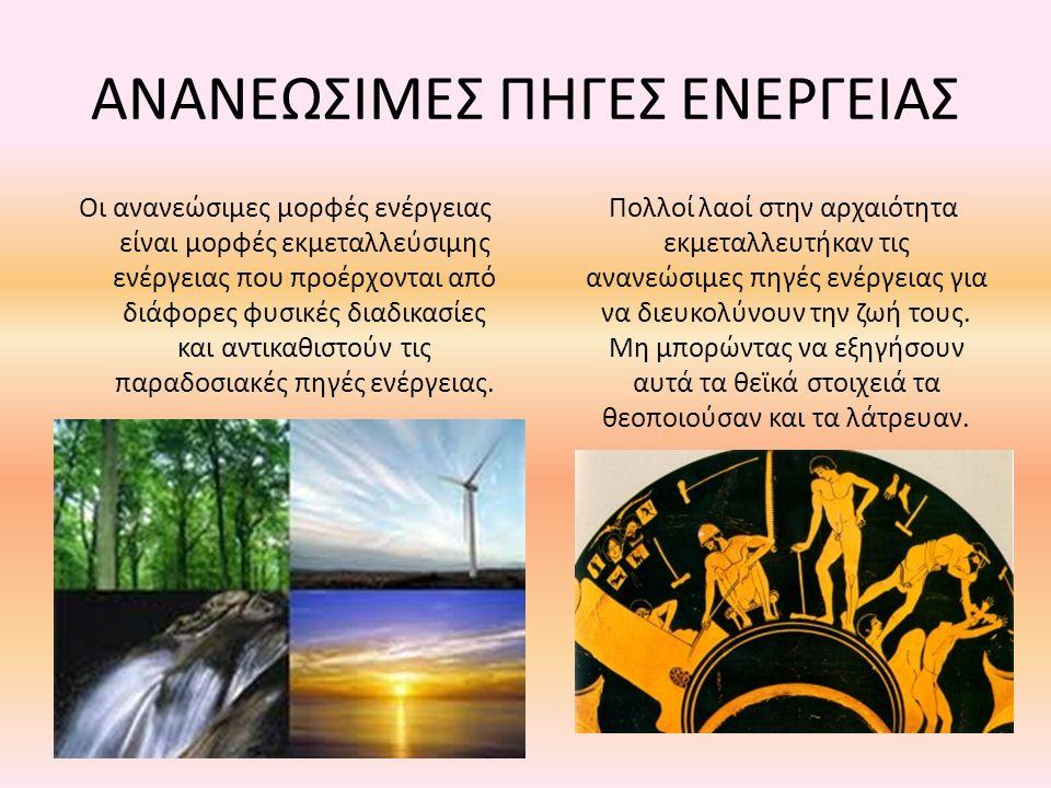 ΑΝΑΝΕΩΣΙΜΕΣ ΠΗΓΕΣ ΕΝΕΡΓΕΙΑΣ Οι ανανεώσιμες μορφές ενέργειας είναι μορφές εκμεταλλεύσιμης ενέργειας που προέρχονται από διάφορες φυσικές διαδικασίες και αντικαθιστούν τις παραδοσιακές πηγές ενέργειας.