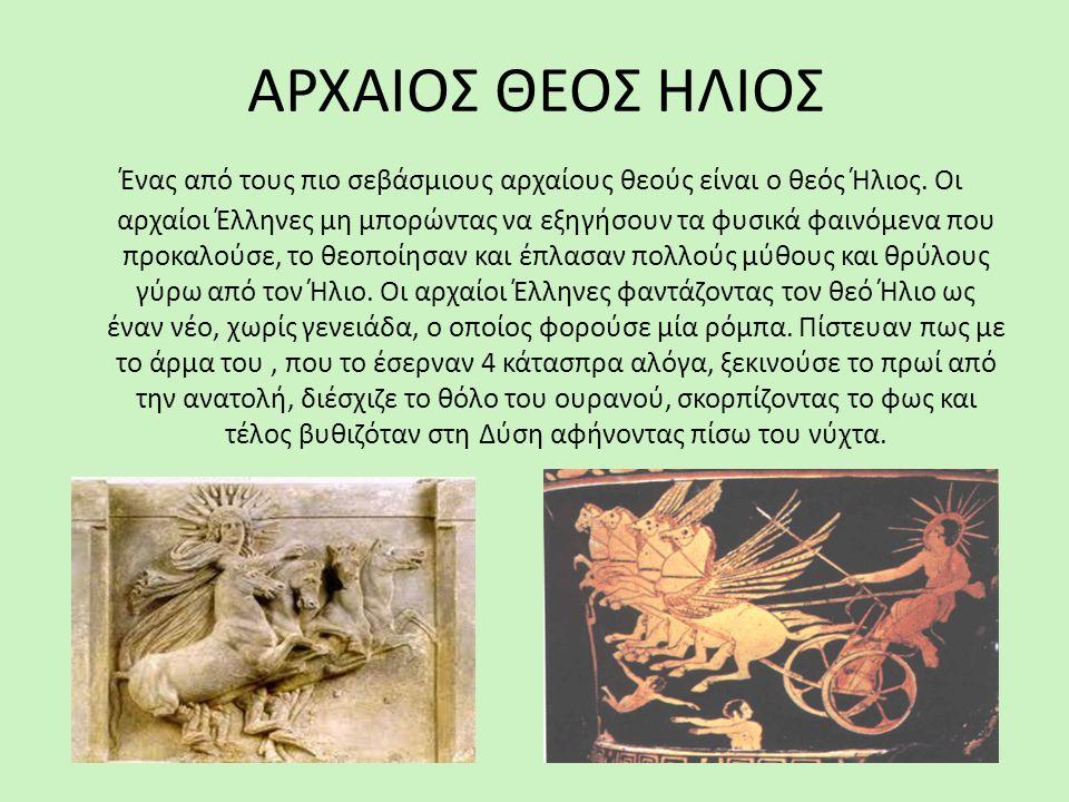 ΑΡΧΑΙΟΣ ΘΕΟΣ ΗΛΙΟΣ Ένας από τους πιο σεβάσμιους αρχαίους θεούς είναι ο θεός Ήλιος.