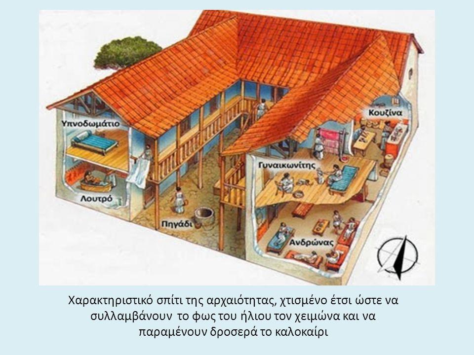 Χαρακτηριστικό σπίτι της αρχαιότητας, χτισμένο έτσι ώστε να συλλαμβάνουν το φως του ήλιου τον χειμώνα και να παραμένουν δροσερά το καλοκαίρι