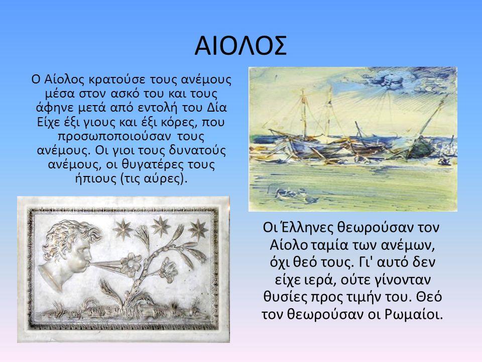 ΑΙΟΛΟΣ Ο Αίολος κρατούσε τους ανέμους μέσα στον ασκό του και τους άφηνε μετά από εντολή του Δία Είχε έξι γιους και έξι κόρες, που προσωποποιούσαν τους ανέμους.