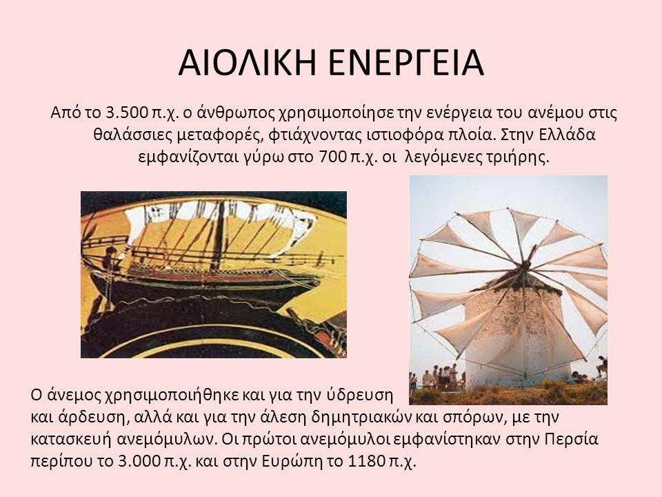 ΑΙΟΛΙΚΗ ΕΝΕΡΓΕΙΑ Από το 3.500 π.χ.