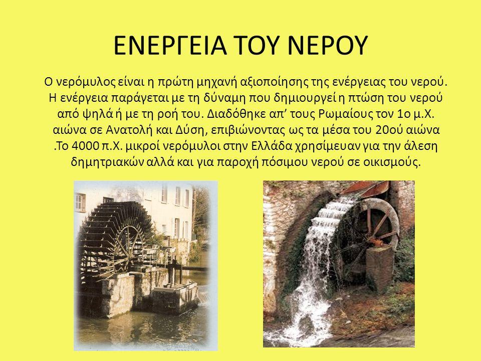 ΕΝΕΡΓΕΙΑ ΤΟΥ ΝΕΡΟΥ Ο νερόμυλος είναι η πρώτη μηχανή αξιοποίησης της ενέργειας του νερού.