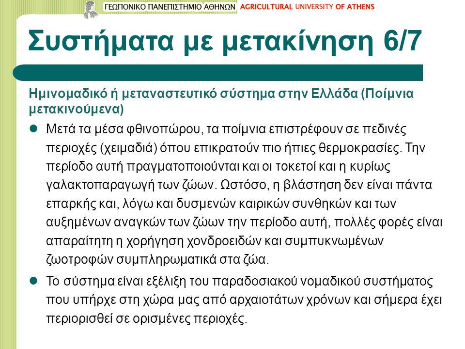 Συστήματα με μετακίνηση 6/7 Ημινομαδικό ή μεταναστευτικό σύστημα στην Ελλάδα (Ποίμνια μετακινούμενα) Μετά τα μέσα φθινοπώρου, τα ποίμνια επιστρέφουν σε πεδινές περιοχές (χειμαδιά) όπου επικρατούν πιο ήπιες θερμοκρασίες.
