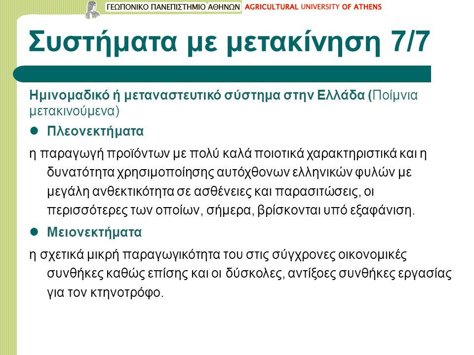 Συστήματα με μετακίνηση 7/7 Ημινομαδικό ή μεταναστευτικό σύστημα στην Ελλάδα (Ποίμνια μετακινούμενα) Πλεονεκτήματα η παραγωγή προϊόντων με πολύ καλά ποιοτικά χαρακτηριστικά και η δυνατότητα χρησιμοποίησης αυτόχθονων ελληνικών φυλών με μεγάλη ανθεκτικότητα σε ασθένειες και παρασιτώσεις, οι περισσότερες των οποίων, σήμερα, βρίσκονται υπό εξαφάνιση.