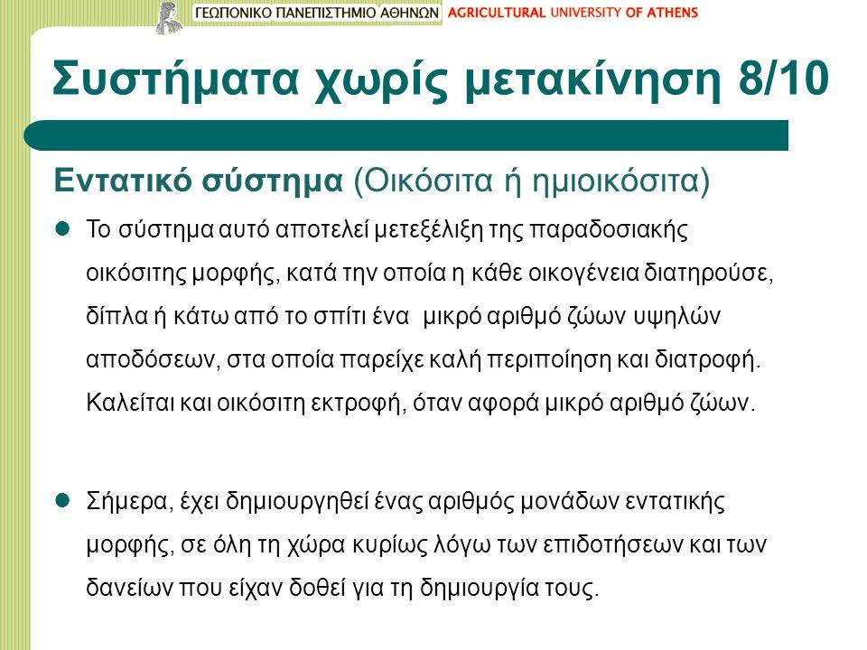 Συστήματα χωρίς μετακίνηση 8/10 Εντατικό σύστημα (Οικόσιτα ή ημιοικόσιτα) Το σύστημα αυτό αποτελεί μετεξέλιξη της παραδοσιακής οικόσιτης μορφής, κατά