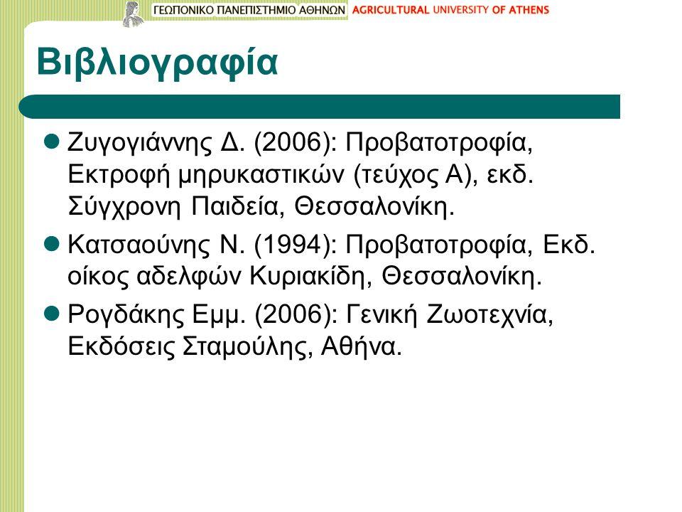 Βιβλιογραφία Ζυγογιάννης Δ. (2006): Προβατοτροφία, Εκτροφή μηρυκαστικών (τεύχος Α), εκδ. Σύγχρονη Παιδεία, Θεσσαλονίκη. Κατσαούνης Ν. (1994): Προβατοτ