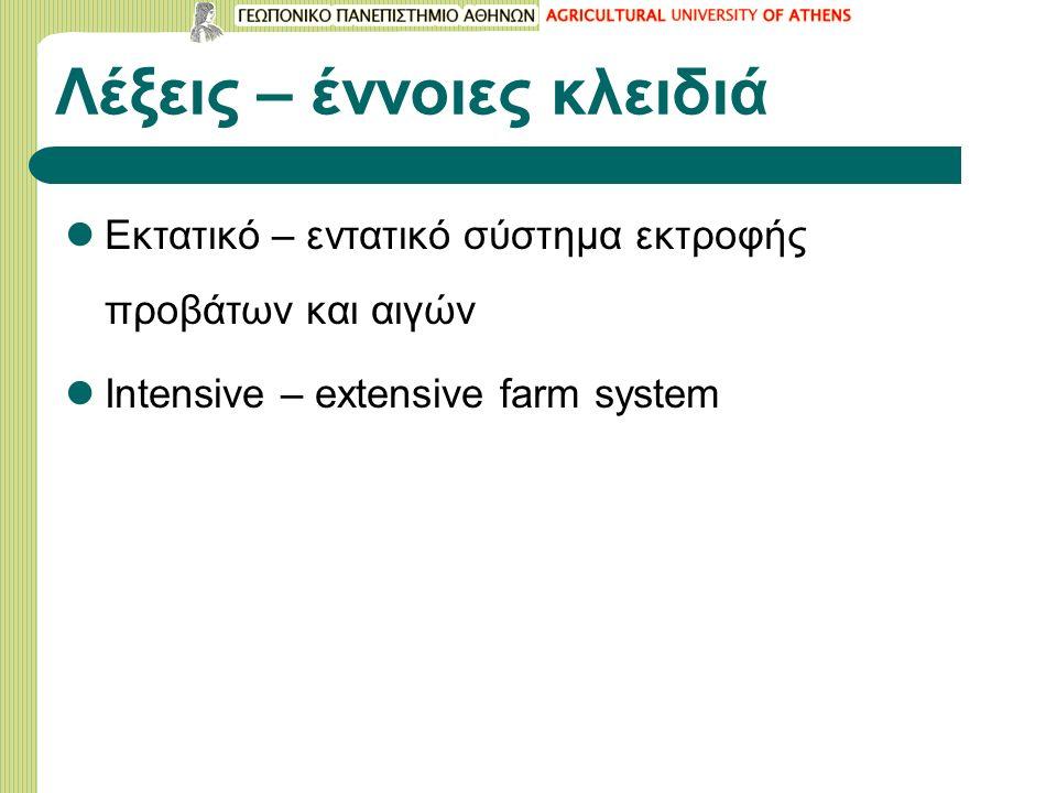 Λέξεις – έννοιες κλειδιά Εκτατικό – εντατικό σύστημα εκτροφής προβάτων και αιγών Intensive – extensive farm system