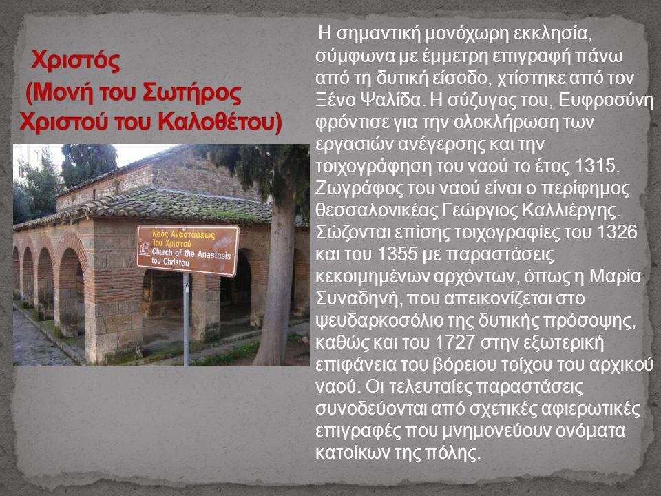 Η σημαντική μονόχωρη εκκλησία, σύμφωνα με έμμετρη επιγραφή πάνω από τη δυτική είσοδο, χτίστηκε από τον Ξένο Ψαλίδα. Η σύζυγος του, Ευφροσύνη φρόντισε