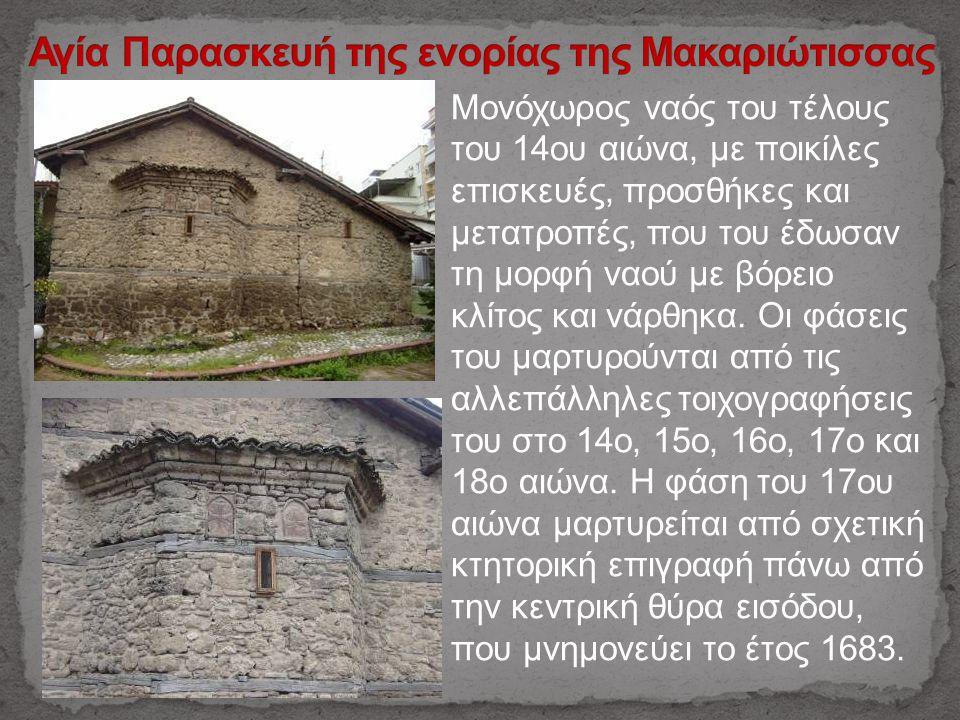 Μονόχωρος ναός του τέλους του 14ου αιώνα, με ποικίλες επισκευές, προσθήκες και μετατροπές, που του έδωσαν τη μορφή ναού με βόρειο κλίτος και νάρθηκα.