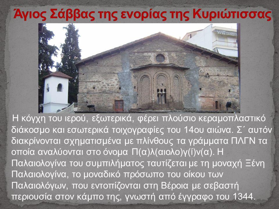 Η κόγχη του ιερού, εξωτερικά, φέρει πλούσιο κεραμοπλαστικό διάκοσμο και εσωτερικά τοιχογραφίες του 14ου αιώνα. Σ΄ αυτόν διακρίνονται σχηματισμένα με π