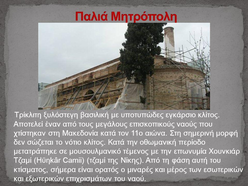 Τρίκλιτη ξυλόστεγη βασιλική με υποτυπώδες εγκάρσιο κλίτος. Αποτελεί έναν από τους μεγάλους επισκοπικούς ναούς που χτίστηκαν στη Μακεδονία κατά τον 11ο