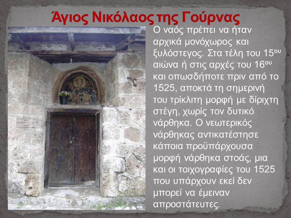 Ο ναός πρέπει να ήταν αρχικά μονόχωρος και ξυλόστεγος. Στα τέλη του 15 ου αιώνα ή στις αρχές του 16 ου και οπωσδήποτε πριν από το 1525, αποκτά τη σημε