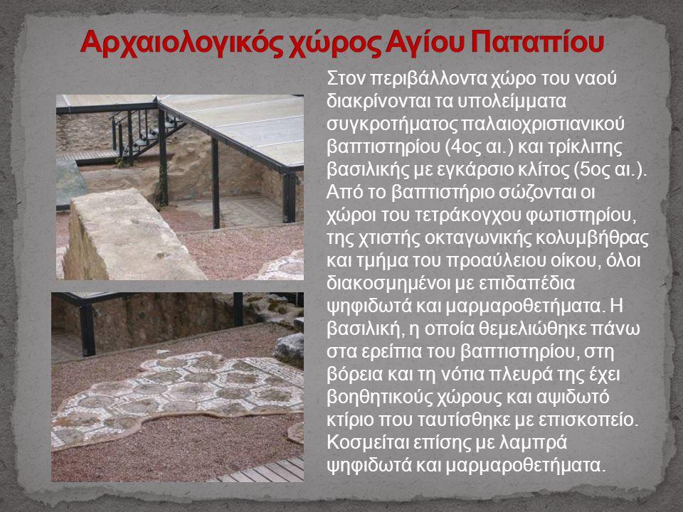 Στον περιβάλλοντα χώρο του ναού διακρίνονται τα υπολείμματα συγκροτήματος παλαιοχριστιανικού βαπτιστηρίου (4ος αι.) και τρίκλιτης βασιλικής με εγκάρσι