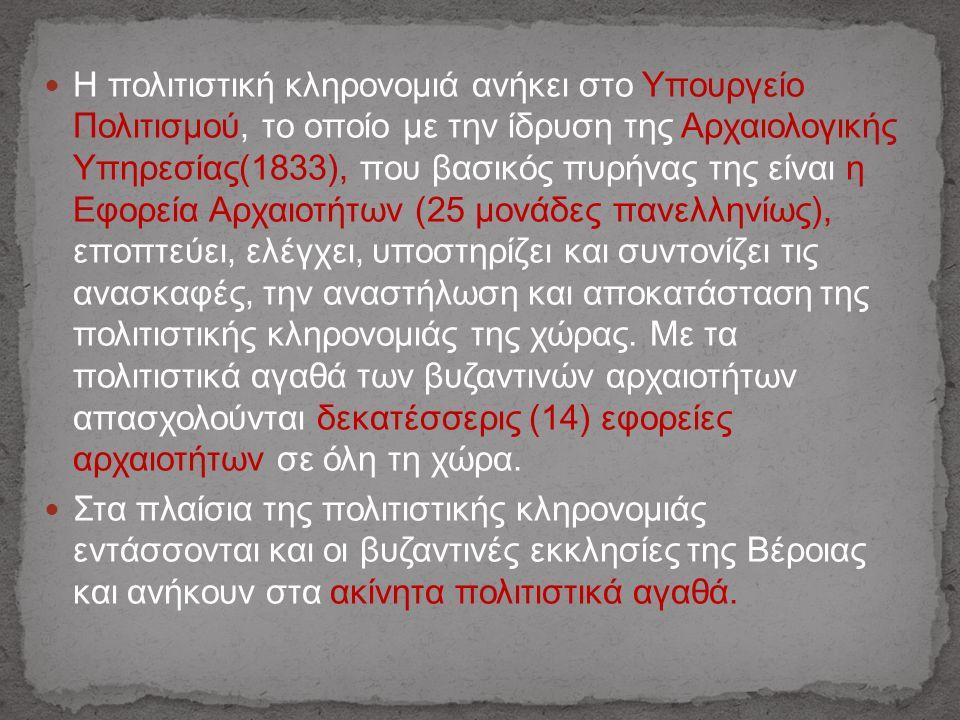 Η πολιτιστική κληρονομιά ανήκει στο Υπουργείο Πολιτισμού, το οποίο με την ίδρυση της Αρχαιολογικής Υπηρεσίας(1833), που βασικός πυρήνας της είναι η Εφορεία Αρχαιοτήτων (25 μονάδες πανελληνίως), εποπτεύει, ελέγχει, υποστηρίζει και συντονίζει τις ανασκαφές, την αναστήλωση και αποκατάσταση της πολιτιστικής κληρονομιάς της χώρας.