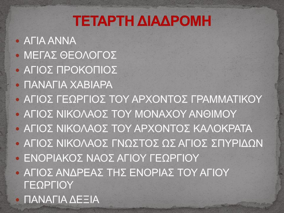 ΑΓΙΑ ΑΝΝΑ ΜΕΓΑΣ ΘΕΟΛΟΓΟΣ ΑΓΙΟΣ ΠΡΟΚΟΠΙΟΣ ΠΑΝΑΓΙΑ ΧΑΒΙΑΡΑ ΑΓΙΟΣ ΓΕΩΡΓΙΟΣ ΤΟΥ ΑΡΧΟΝΤΟΣ ΓΡΑΜΜΑΤΙΚΟΥ ΑΓΙΟΣ ΝΙΚΟΛΑΟΣ ΤΟΥ ΜΟΝΑΧΟΥ ΑΝΘΙΜΟΥ ΑΓΙΟΣ ΝΙΚΟΛΑΟΣ ΤΟΥ