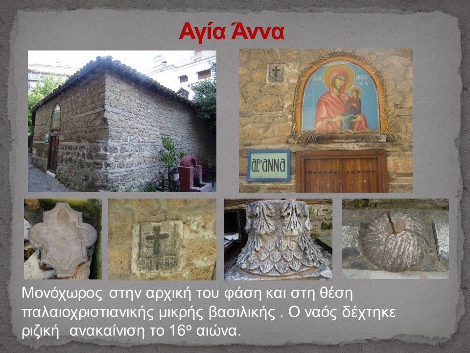 Μονόχωρος στην αρχική του φάση και στη θέση παλαιοχριστιανικής μικρής βασιλικής. Ο ναός δέχτηκε ριζική ανακαίνιση το 16 ο αιώνα.