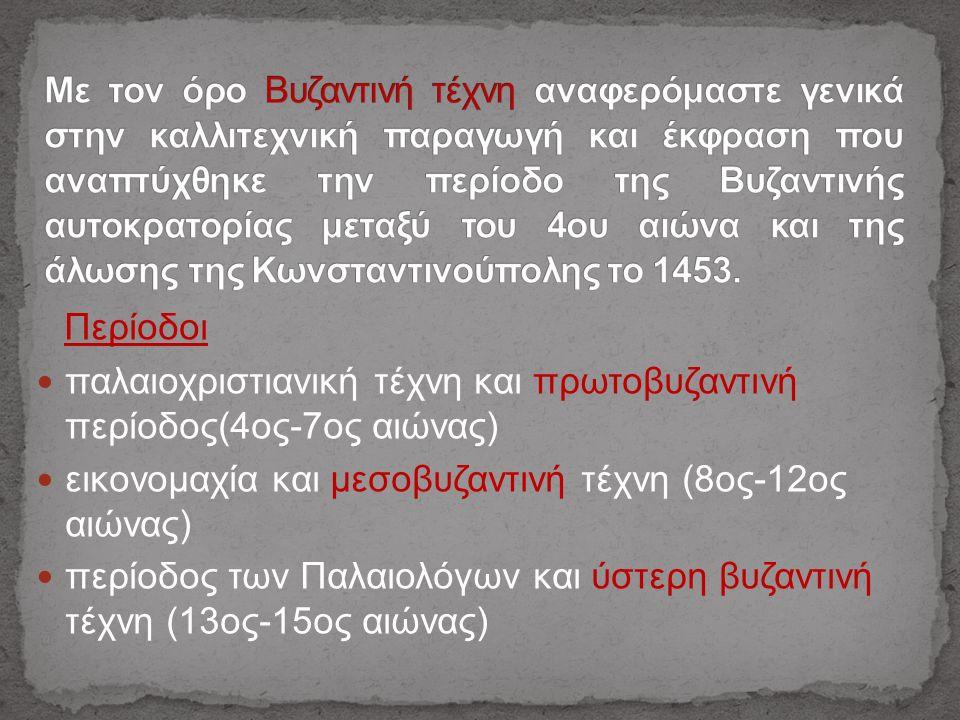 Περίοδοι παλαιοχριστιανική τέχνη και πρωτοβυζαντινή περίοδος(4ος-7ος αιώνας) εικονομαχία και μεσοβυζαντινή τέχνη (8ος-12ος αιώνας) περίοδος των Παλαιολόγων και ύστερη βυζαντινή τέχνη (13ος-15ος αιώνας)