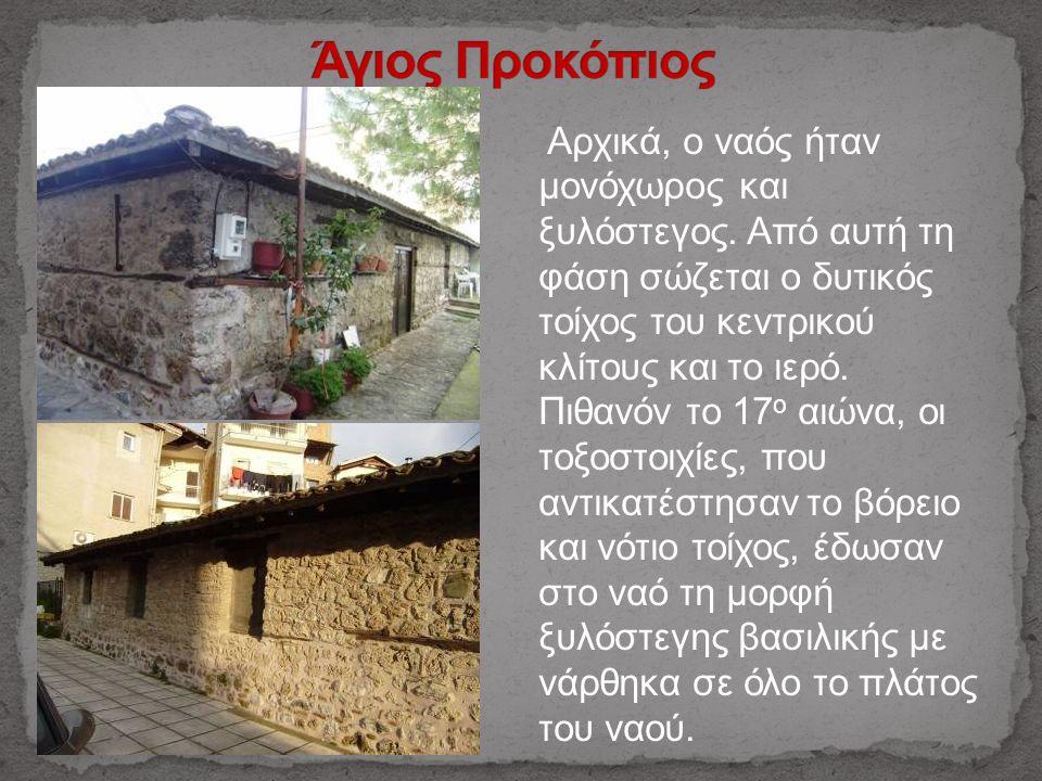 Αρχικά, ο ναός ήταν μονόχωρος και ξυλόστεγος. Από αυτή τη φάση σώζεται ο δυτικός τοίχος του κεντρικού κλίτους και το ιερό. Πιθανόν το 17 ο αιώνα, οι τ