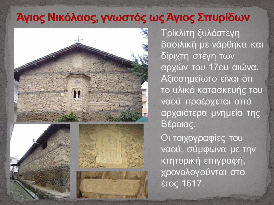 Τρίκλιτη ξυλόστεγη βασιλική με νάρθηκα και δίριχτη στέγη των αρχών του 17ου αιώνα. Αξιοσημείωτο είναι ότι το υλικό κατασκευής του ναού προέρχεται από