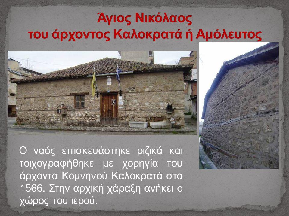 Ο ναός επισκευάστηκε ριζικά και τοιχογραφήθηκε με χορηγία του άρχοντα Κομνηνού Καλοκρατά στα 1566. Στην αρχική χάραξη ανήκει ο χώρος του ιερού.