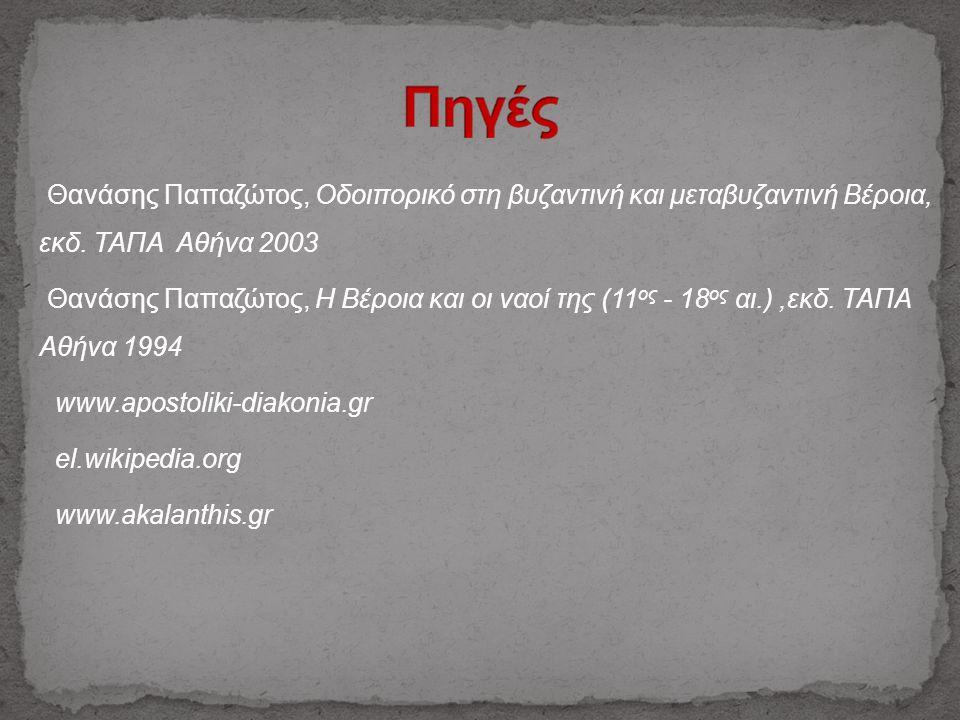 Θανάσης Παπαζώτος, Οδοιπορικό στη βυζαντινή και μεταβυζαντινή Βέροια, εκδ. ΤΑΠΑ Αθήνα 2003 Θανάσης Παπαζώτος, Η Βέροια και οι ναοί της (11 ος - 18 ος
