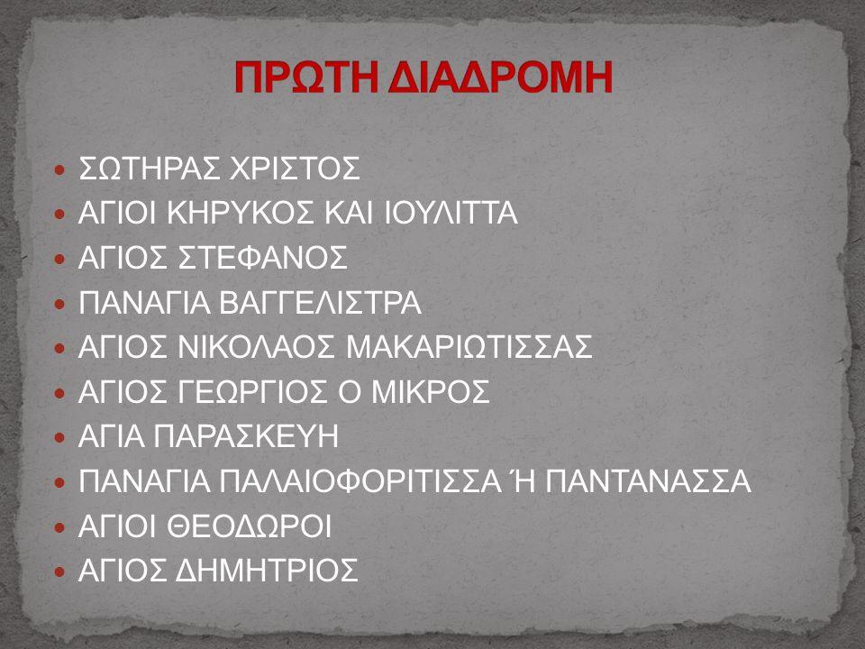 ΣΩΤΗΡΑΣ ΧΡΙΣΤΟΣ ΑΓΙΟΙ ΚΗΡΥΚΟΣ ΚΑΙ ΙΟΥΛΙΤΤΑ ΑΓΙΟΣ ΣΤΕΦΑΝΟΣ ΠΑΝΑΓΙΑ ΒΑΓΓΕΛΙΣΤΡΑ ΑΓΙΟΣ ΝΙΚΟΛΑΟΣ ΜΑΚΑΡΙΩΤΙΣΣΑΣ ΑΓΙΟΣ ΓΕΩΡΓΙΟΣ Ο ΜΙΚΡΟΣ ΑΓΙΑ ΠΑΡΑΣΚΕΥΗ ΠΑΝΑΓΙΑ ΠΑΛΑΙΟΦΟΡΙΤΙΣΣΑ Ή ΠΑΝΤΑΝΑΣΣΑ ΑΓΙΟΙ ΘΕΟΔΩΡΟΙ ΑΓΙΟΣ ΔΗΜΗΤΡΙΟΣ