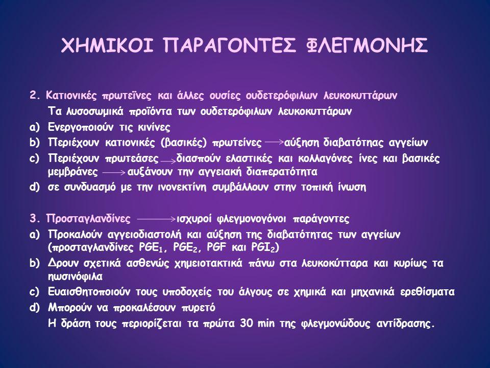 ΧΗΜΙΚΟΙ ΠΑΡΑΓΟΝΤΕΣ ΦΛΕΓΜΟΝΗΣ 2.