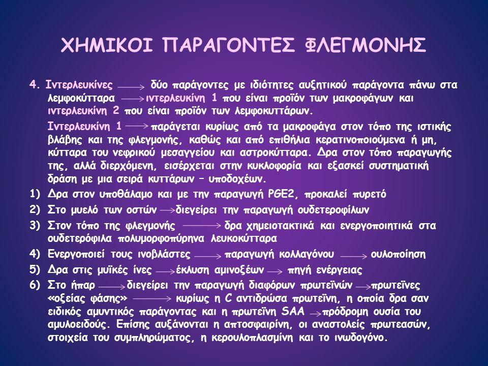 ΧΗΜΙΚΟΙ ΠΑΡΑΓΟΝΤΕΣ ΦΛΕΓΜΟΝΗΣ 4.