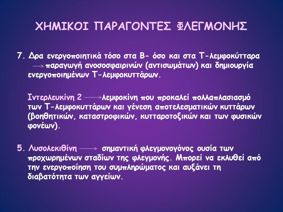ΧΗΜΙΚΟΙ ΠΑΡΑΓΟΝΤΕΣ ΦΛΕΓΜΟΝΗΣ 7.