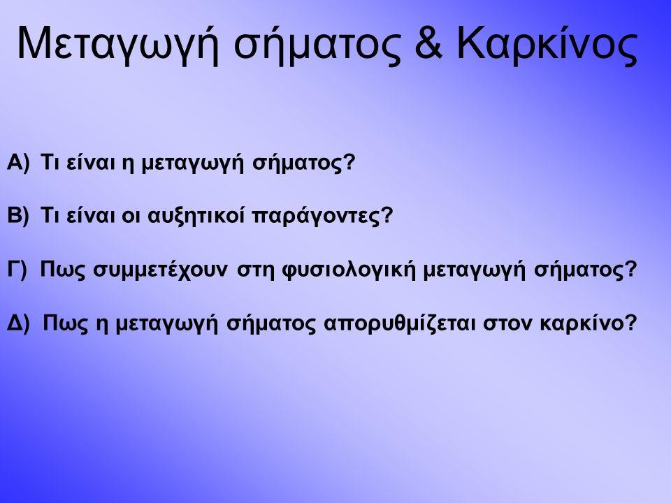Μεταγωγή σήματος & Καρκίνος A)Τι είναι η μεταγωγή σήματος.