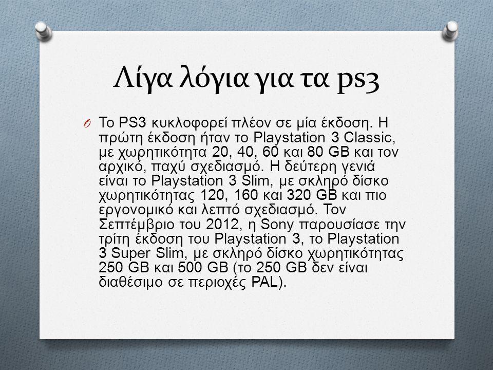 Λίγα λόγια για τα ps3 O To PS3 κυκλοφορεί πλέον σε μία έκδοση.