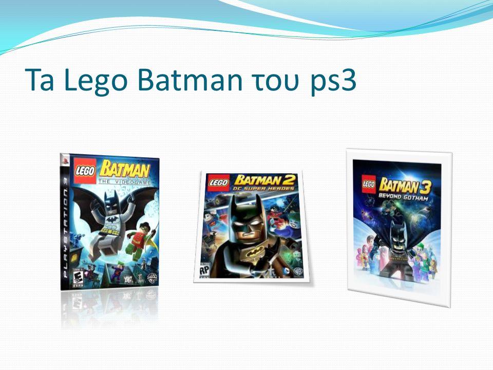 Ta Lego Batman του ps3