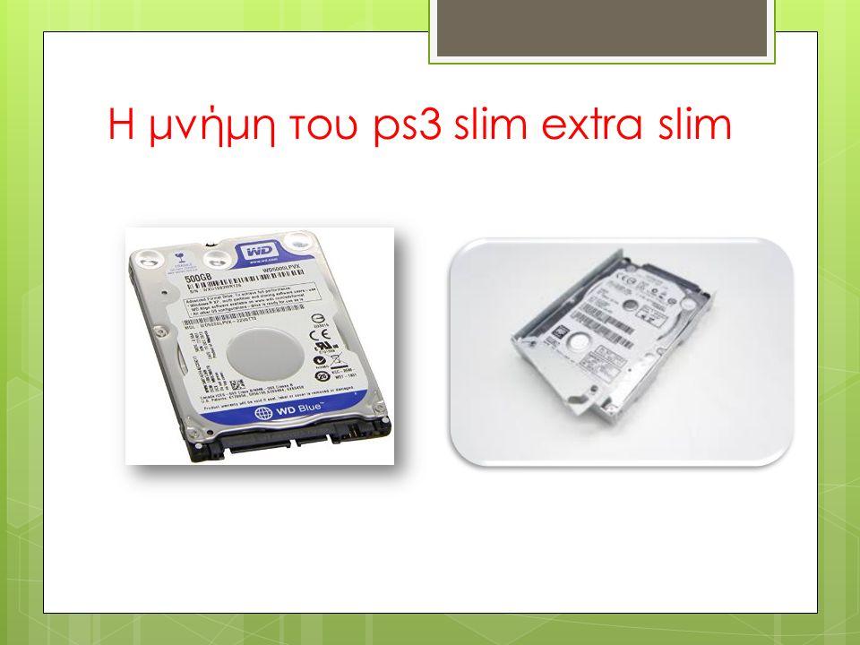 Η μνήμη του ps3 slim extra slim