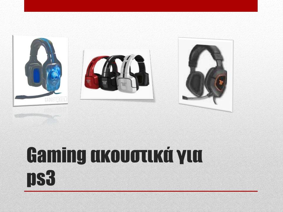 Gaming ακουστικά για ps3