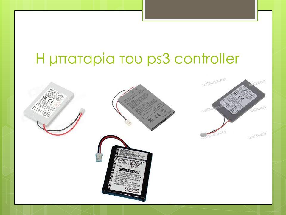 Η μπαταρία του ps3 controller