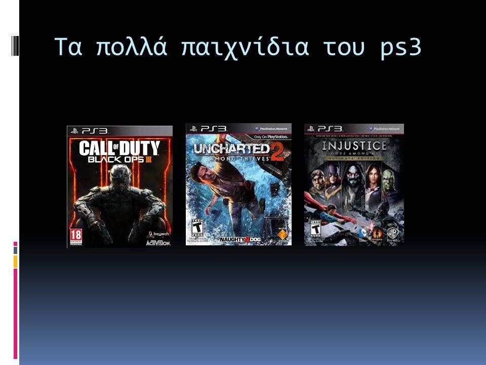 Tα πολλά παιχνίδια του ps3