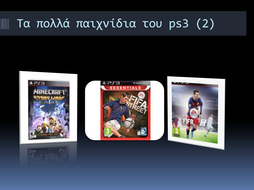Τα πολλά παιχνίδια του ps3 (2)
