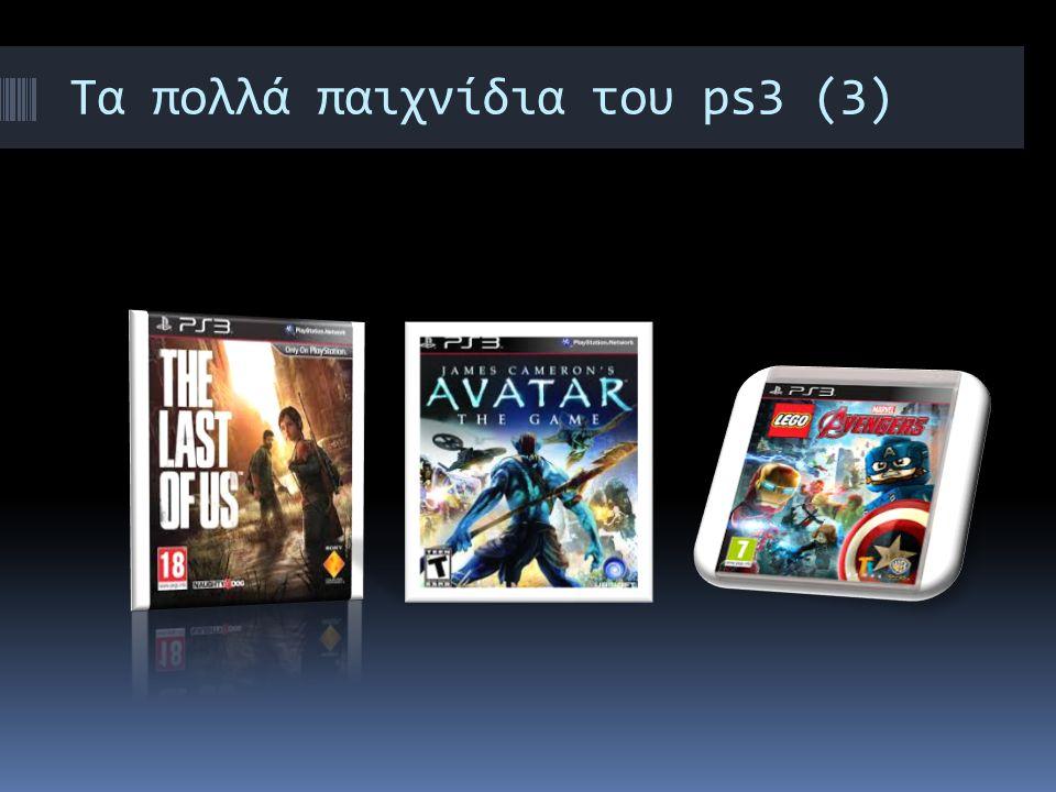 Τα πολλά παιχνίδια του ps3 (3)